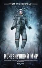 Том Светерлич - Исчезнувший мир