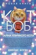Джеймс Боуэн - Тайна уличного кота