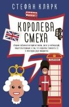 Стефан Кларк - Королева смеха