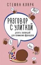 Стефан Кларк - Разговор с улиткой