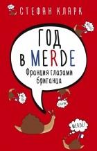 Стефан Кларк - Год в Merde