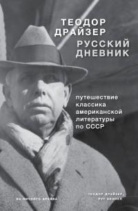 Теодор Драйзер - Русский дневник