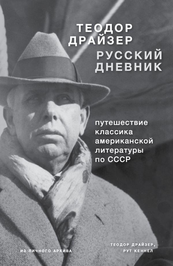 Русский дневник - Теодор Драйзер