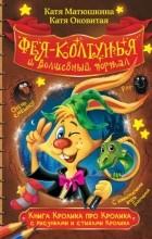 - Книга Кролика про Кролика с рисунками и стихами Кролика. Фея-колтунья и волшебный портал