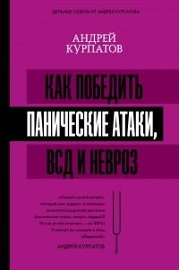 Андрей Курпатов - Как победить панические атаки, ВСД и невроз
