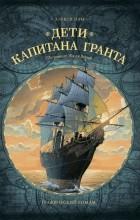 Алекси Нэм - Дети капитана Гранта. Графический роман