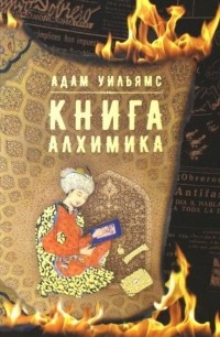 Адам Уильямс - Книга алхимика