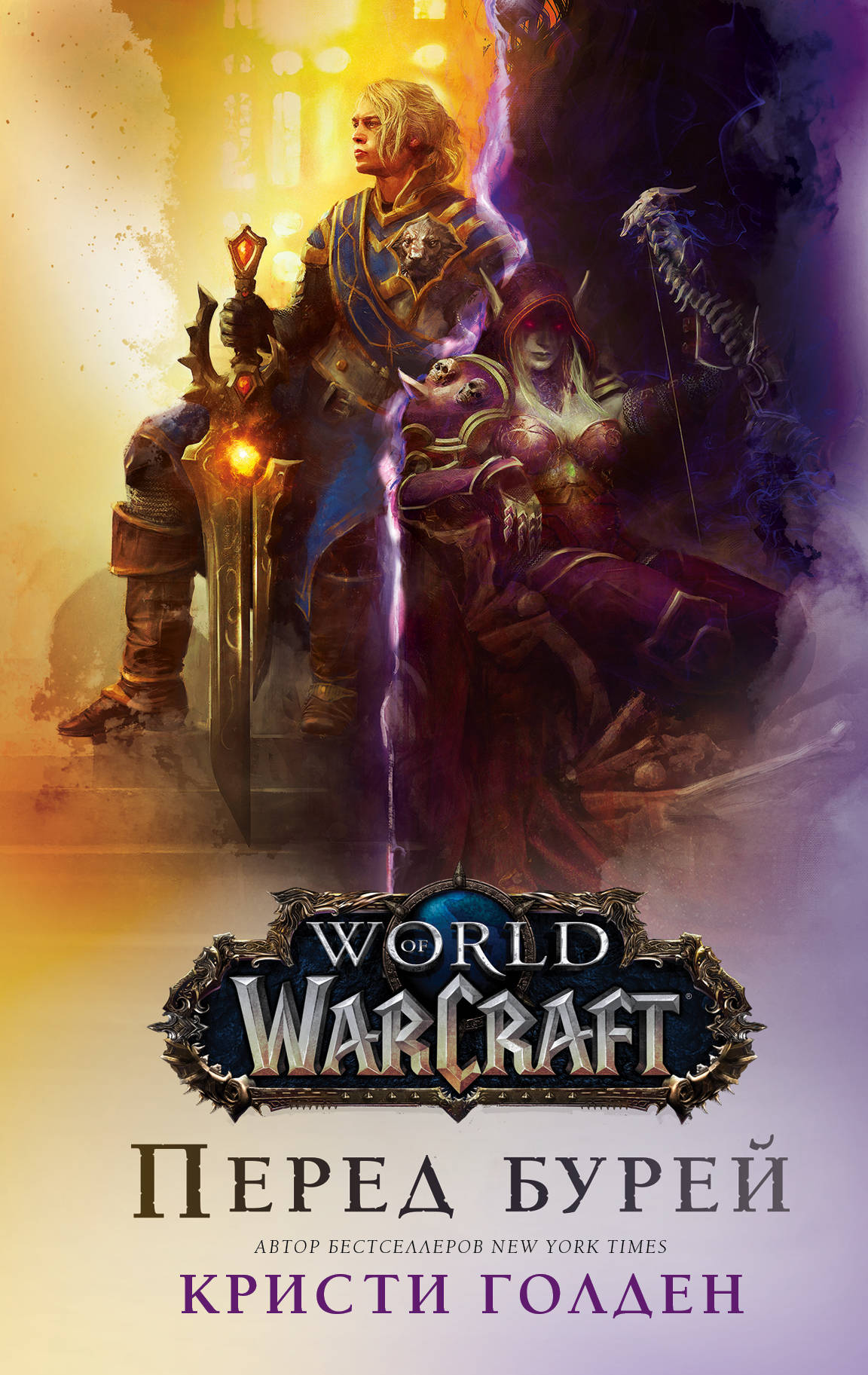 World of Warcraft. Перед бурей Кристи Голден