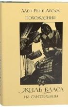Ален Рене Лесаж - Похождения Жиль Бласа из Сантильяны. в 2 томах