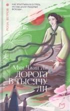 Мин Чжин Ли - Дорога в тысячу ли