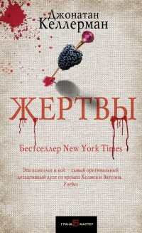 Джонатан Келлерман - Жертвы