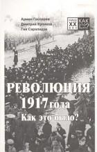 - Революция 1917 года. Как это было?
