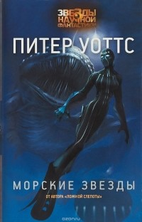 Питер Уоттс - Морские звезды