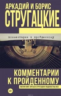 Борис Стругацкий - Комментарии к пройденному