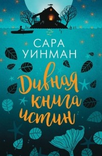 Уинман Сара - Дивная книга истин