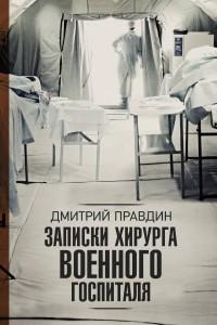 Дмитрий Правдин - Записки хирурга военного госпиталя
