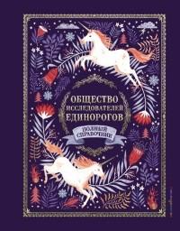 без автора - Общество Исследователей Единорогов