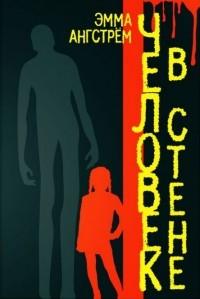 Эмма Ангстрём - Человек в стене