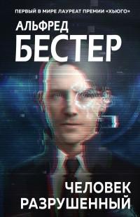 Альфред Бестер - Человек разрушенный