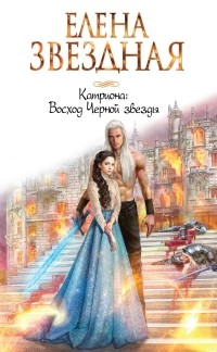 Елена Звёздная - Катриона: Восход черной звезды