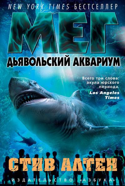 Мег. Дьявольский аквариум Стив Алтен