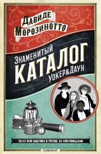 Давиде Морозинотто - Знаменитый Каталог Уокер&Даун