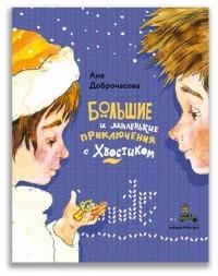 Анна Доброчасова - Большие и маленькие приключения с Хвостиком (сборник)