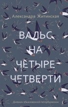 Александра Житинская - Вальс на четыре четверти