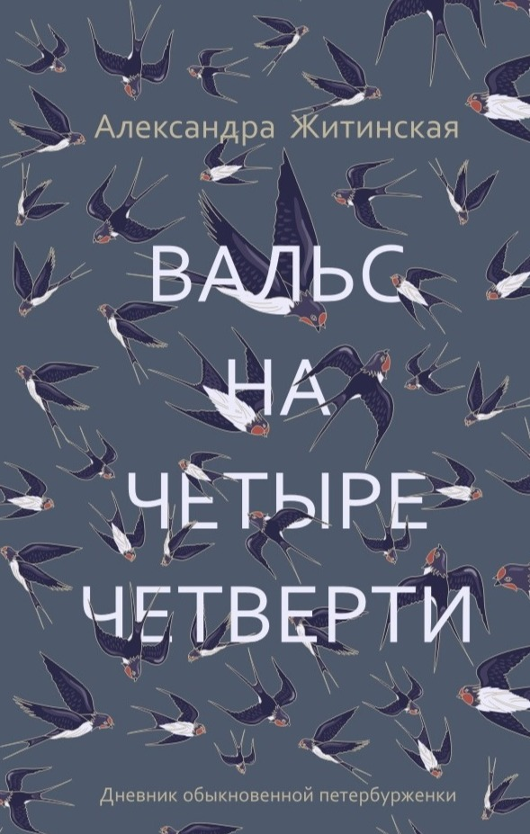 Вальс на четыре четверти Александра Житинская