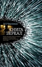 Эуджен Овидиу Чировици - Книга зеркал