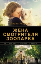 Диана Акерман - Жена смотрителя зоопарка