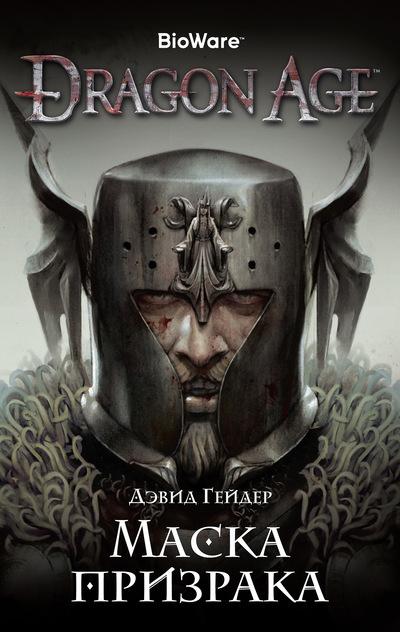 Dragon Age. Маска призрака - Дэвид Гейдер