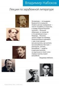 Владимир Набоков - Лекции по зарубежной литературе