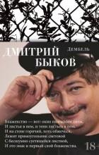 Дмитрий Быков - Дембель