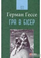 Полный список изданий и произведений книги Герман Гессе