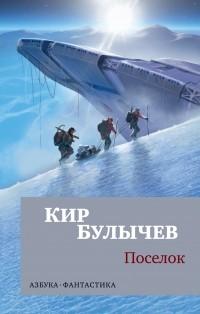 Кир Булычёв - Посёлок