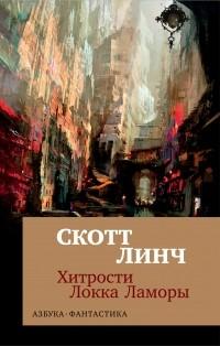 Скотт Линч - Хитрости Локка Ламоры