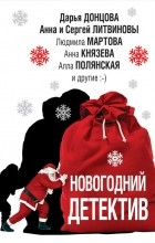 - Новогодний детектив (сборник)