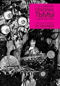 Го Танабэ - Призрак тьмы Г. Ф. Лавкрафта