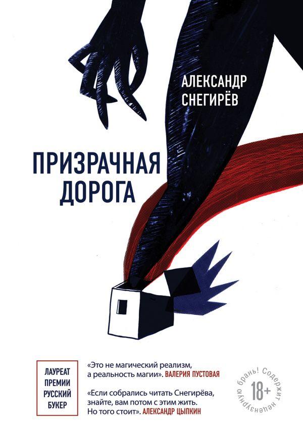 Призрачная дорога. Александр Снегирев
