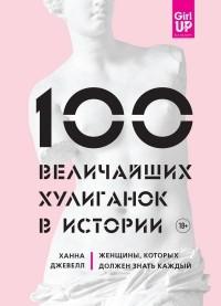 Ханна Джевелл - 100 величайших хулиганок в истории. Женщины, которых должен знать каждый