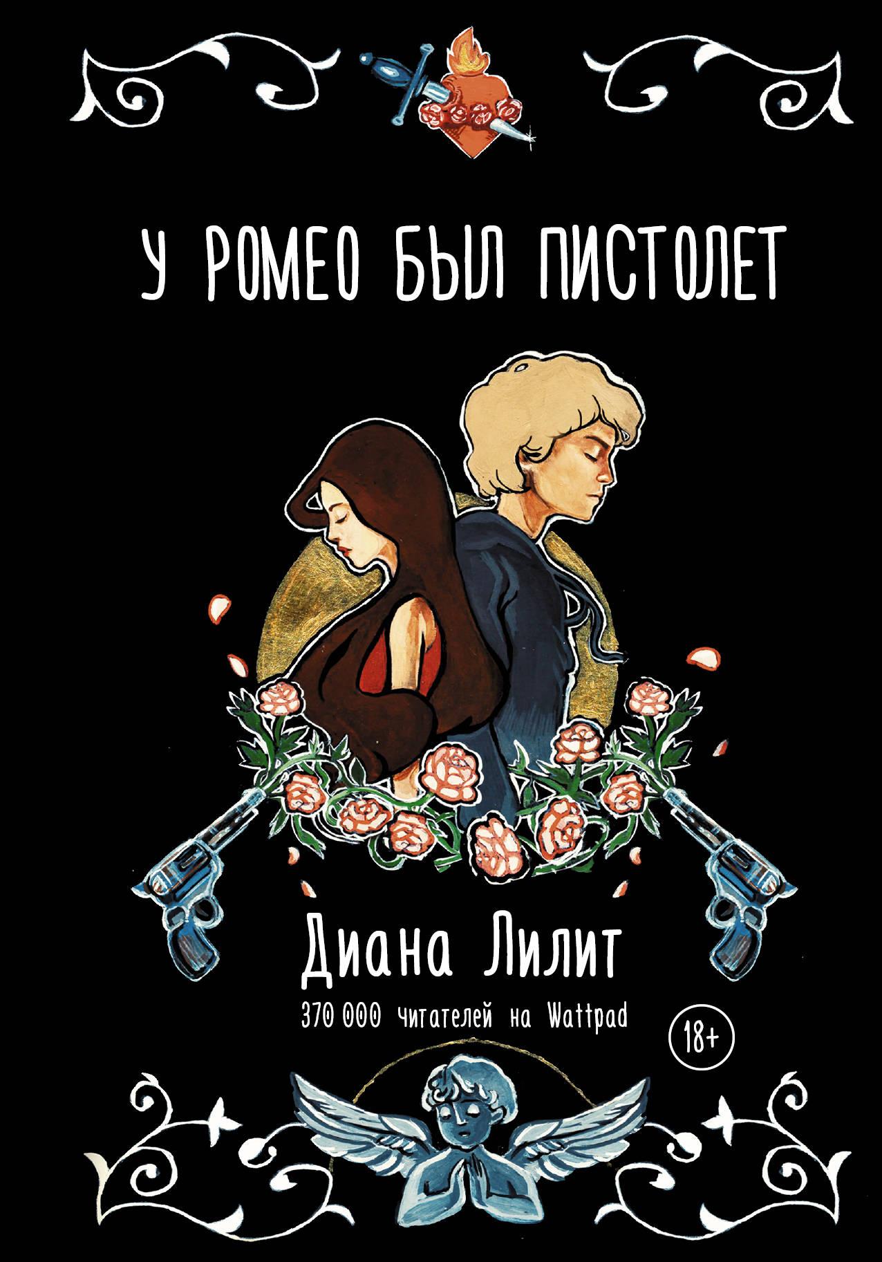 У Ромео был пистолет - Диана Лилит