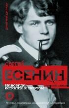 Дмитрий Силкан - Сергей Есенин. Навсегда остался я поэтом