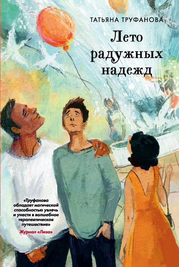 Лето радужных надежд - Татьяна Труфанова