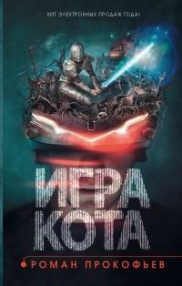 Роман Прокофьев - Игра кота. Книга 1