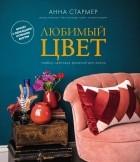 Анна Стармер - Любимый цвет: Подбор цветовых решений для жизни