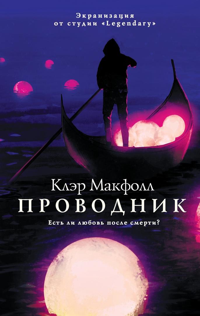 Проводникю Клэр Макфолл