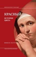 Мишель Пастуро - Красный. История цвета