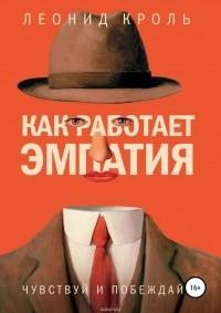 Кроль Леонид - Как работает эмпатия. Чувствуй и побеждай