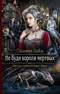 Сильвия Лайм - Не буди короля мертвых
